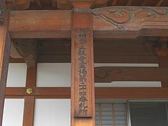 寺町・延命寺01-3