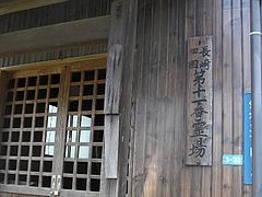 渡瀬地蔵堂04-2
