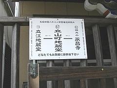 立山町地蔵堂01-2