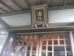 子安大師堂02-2