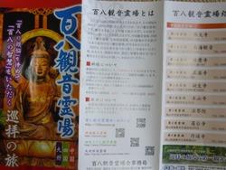 清水寺2013・03-2