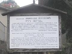深堀神社01-2