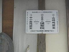 蓮聖院03-3