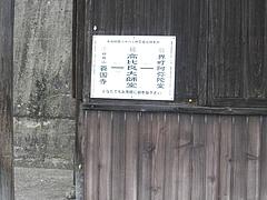 高比良大師堂02