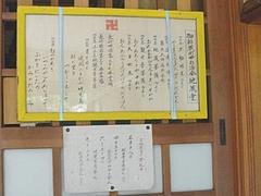 御船蔵町地蔵堂01-2