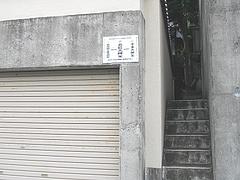 五島大師堂01