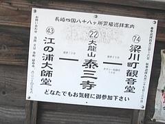 泰三寺01