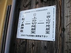 上の切地蔵堂01-2
