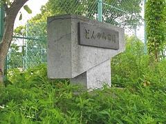 どんの山公園01