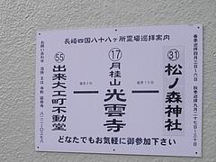 光雲寺03