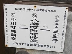 八幡町阿弥陀堂01