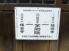 寺町・延命寺02-1