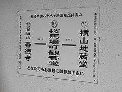 桜馬場町観音堂01