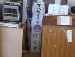 清水寺2013・03-3