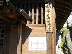 夫婦川町03-2