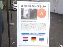 江戸町01-2