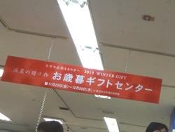 小樽の物産展01-1