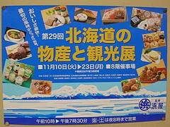 浜屋北海道ポスター