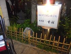 大黒町02