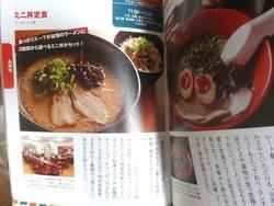 一麺亭東長崎02-7