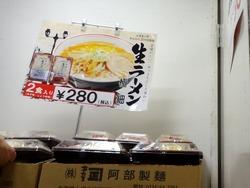 北海道物産展01-9