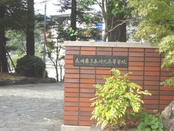 長崎北高01