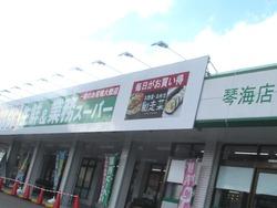 業務スーパー琴海01