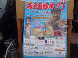 みそ五郎03-7
