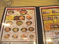 MRMAX  味千menu