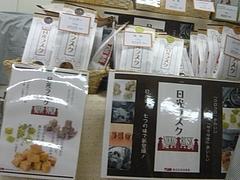 駅弁大会05-4