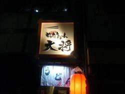 浜町04-6