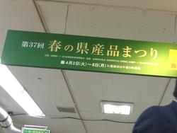 県産品フェア01-4