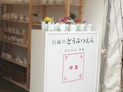 波佐見03-3