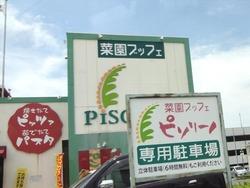 サンスパ大村01