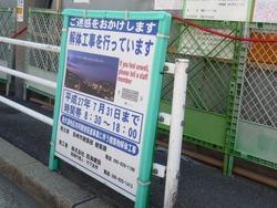 相生町03-5