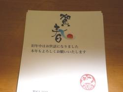 年賀状01-2