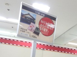駅弁大会04-5