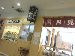 月見茶屋西友店01-3