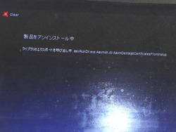 ウィルスソフト01-3