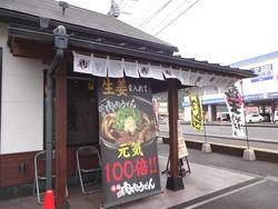 肉肉うどん02-2