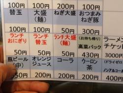 まるよし矢上店01-5