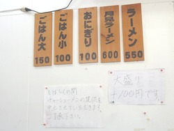 げんこつ家01-3