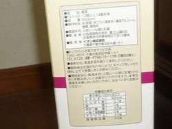 イオン日本酒01-2