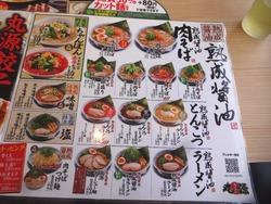 丸源ラーメン01-4