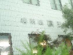 濱田食堂01