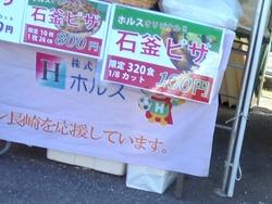 茂木ふれあい祭01-3