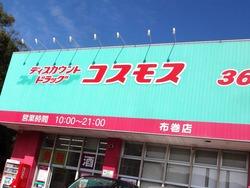 長崎市南部02
