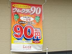 かっぱ寿司02