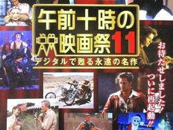 午前十時の映画祭01