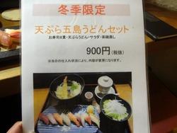 魚たつ01-4